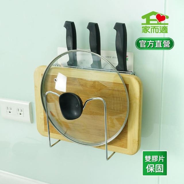 【家而適】料理刀砧板鍋蓋壁掛架(刀架-刀座-鍋蓋架)