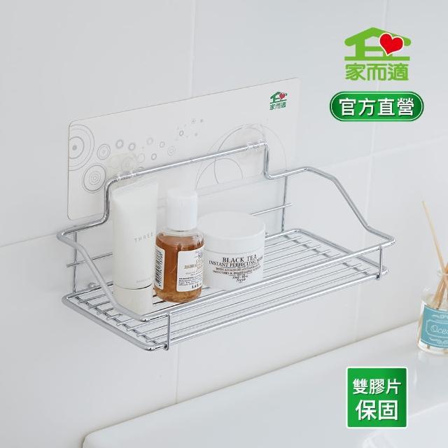 【家而適】廚衛瓶罐置物架