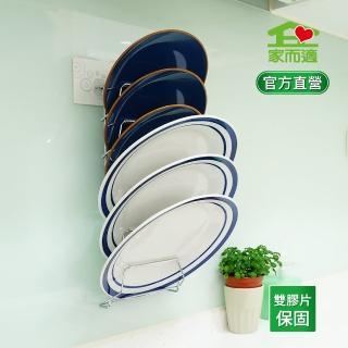 【家而適】壁掛式碟子盤子收納架(瀝水架)