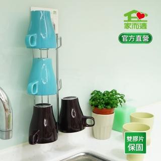 【家而適】壁掛玻璃馬克杯收納架(杯架)