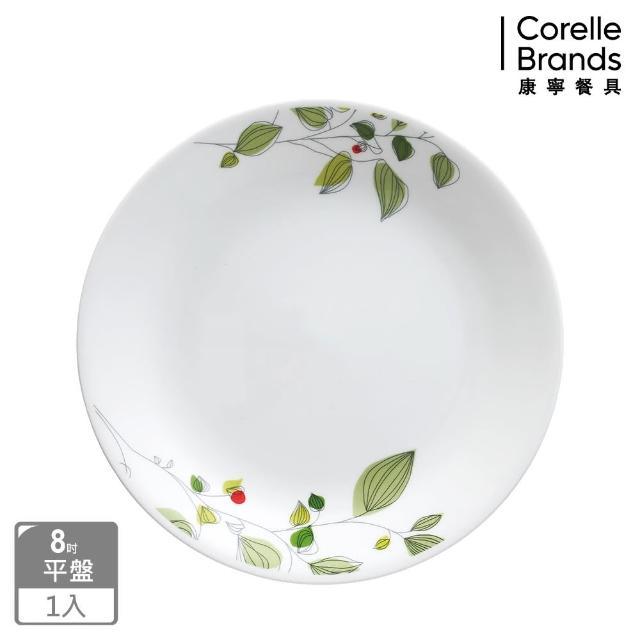 【美國康寧 CORELLE】8吋平盤-綠野微風(108)
