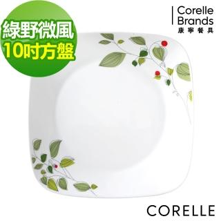 【美國康寧 CORELLE】10吋方盤-綠野微風(2213)