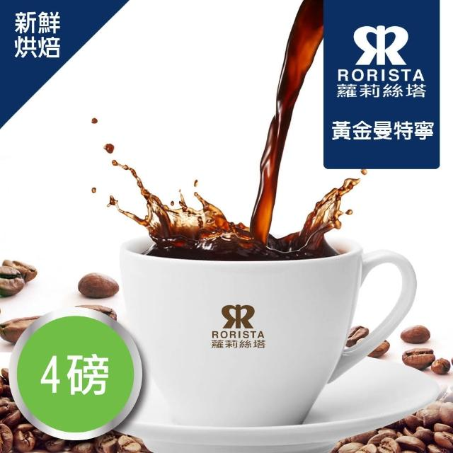 【RORISTA】黃金曼特寧 莊園精品咖啡豆(150g/包)