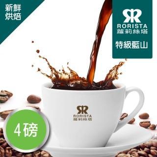 【RORISTA】特級藍山 莊園精品咖啡豆(150g/包)