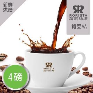 【RORISTA】肯亞AA 莊園精品咖啡豆(150g/包)