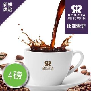 【RORISTA】耶加雪菲 莊園精品咖啡豆(150g/包)