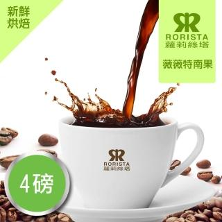 【RORISTA】薇薇特南果 莊園精品咖啡豆(150g/包)