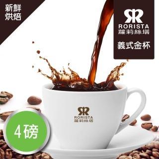 【RORISTA】義式金杯 莊園精品咖啡豆(150g/包)