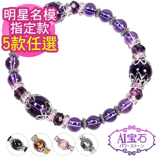 【A1寶石】雙倍吸金-招財開運晶鑽水晶手鍊-五款任選(含開光加持)