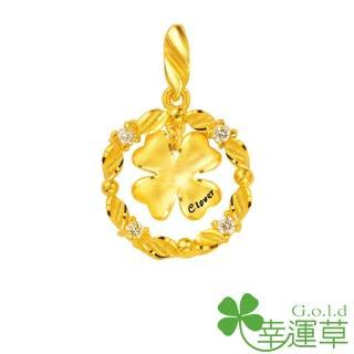 【幸運草金飾】溫馨祝福 鋯石+黃金墜(金重 0.78錢±0.07)