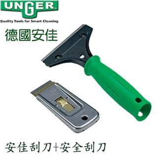 【德國UNGER安佳】安佳刮刀+安全刮刀(簡單清除口香糖、矽膠、水泥)
