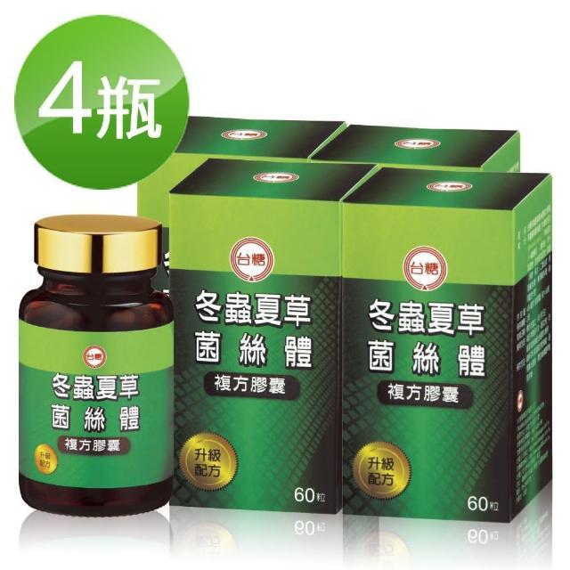 【台糖】冬蟲夏草菌絲體複方膠囊4瓶