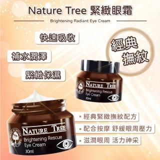 【Nature Tree】緊緻眼霜系列30mlx5-任選(撫紋/蜂王乳/玫瑰)