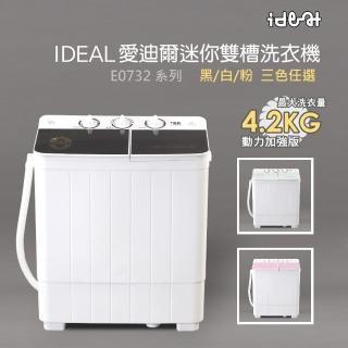 【IDEAL 愛迪爾】4kg 鋼化玻璃上蓋 洗脫兩用 雙槽迷你洗衣機(鑽石機 E0732 Plus)