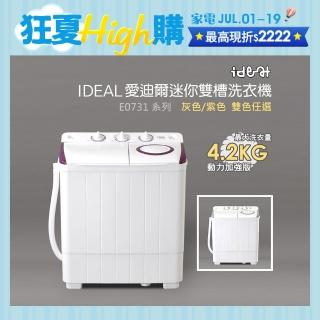 【IDEAL 愛迪爾】4kg 超大容量 洗脫兩用 雙槽迷你洗衣機(紫色奇機 E0731 Plus 限量促銷)