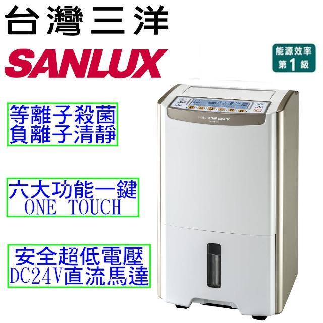 【台灣三洋 SANLUX】10.5公升除濕機(SDH-105LD)