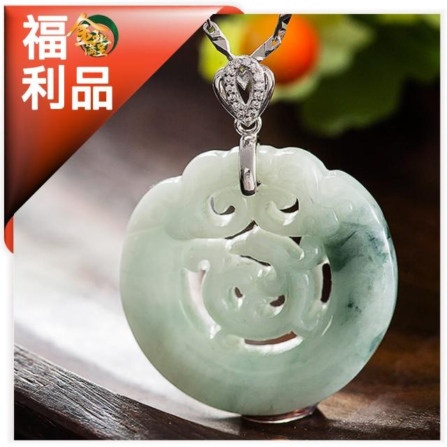 【金玉滿堂】典雅天然A貨龍鳳翡翠項鍊(福利品)