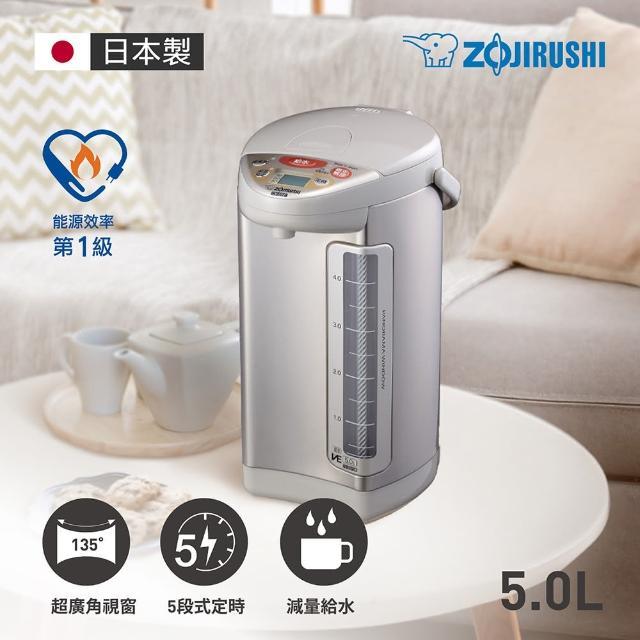 【象印】5公升SuperVE超級真空保溫熱水瓶(CV-DSF50)