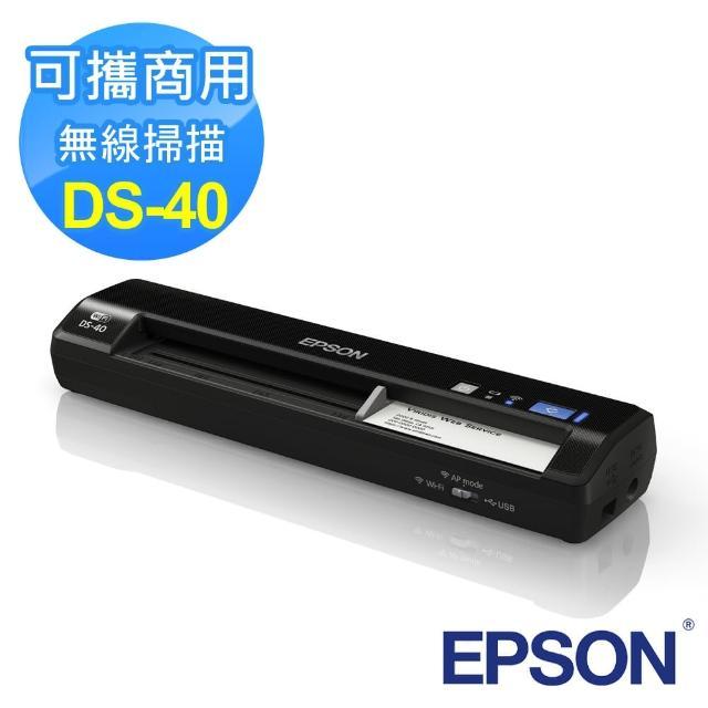 【EPSON】可攜式無線掃描器(DS-40)