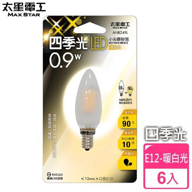 【太星電工】四季光LED小尖磨砂泡E12/0.9W(暖白光/6入)
