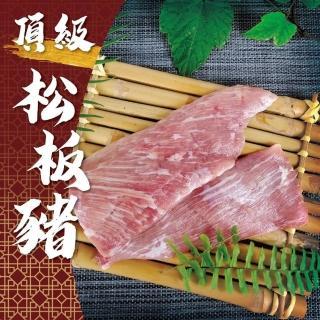 【饗讚】黃金六兩雪紋松阪豬10包組(200g/包)