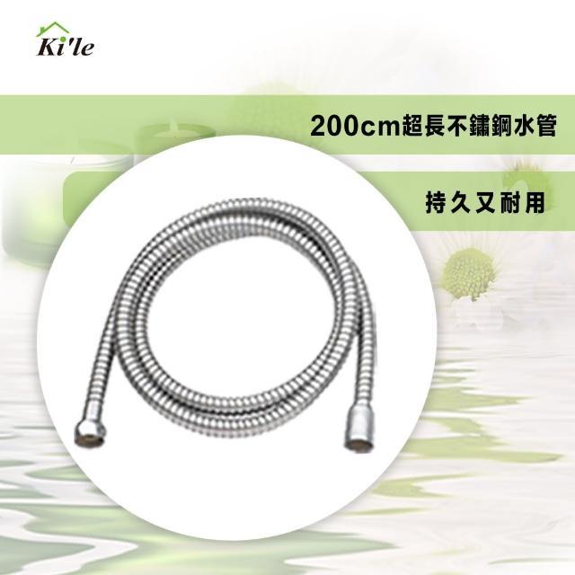 【KILE】200CM超長不鏽鋼連接管 買一送一(2條組)