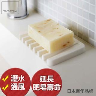 【YAMAZAKI】Flow斷水流肥皂架(白)