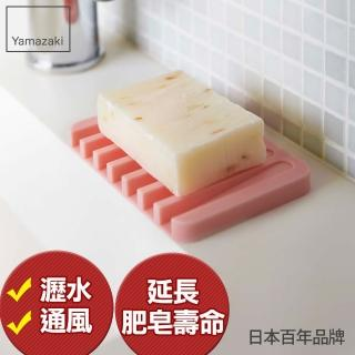 【YAMAZAKI】Flow斷水流肥皂架(粉紅)
