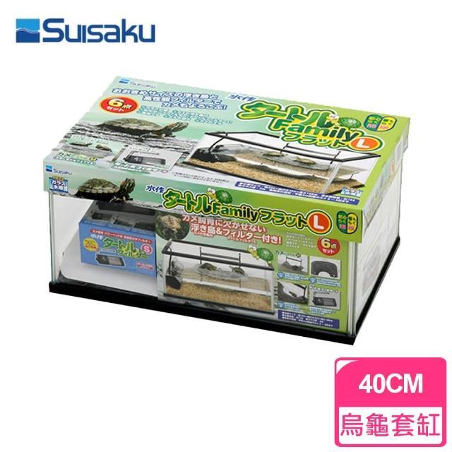 【日本Suisaku水作】烏龜套缸-含沉水過濾+烏龜浮台-L(39.5*25.5* 18.8cm)