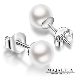 【Majalica】純銀 925純銀 白/桔珍珠耳環 韓劇太陽的後裔相似款 PF6005(6mm/7mm)