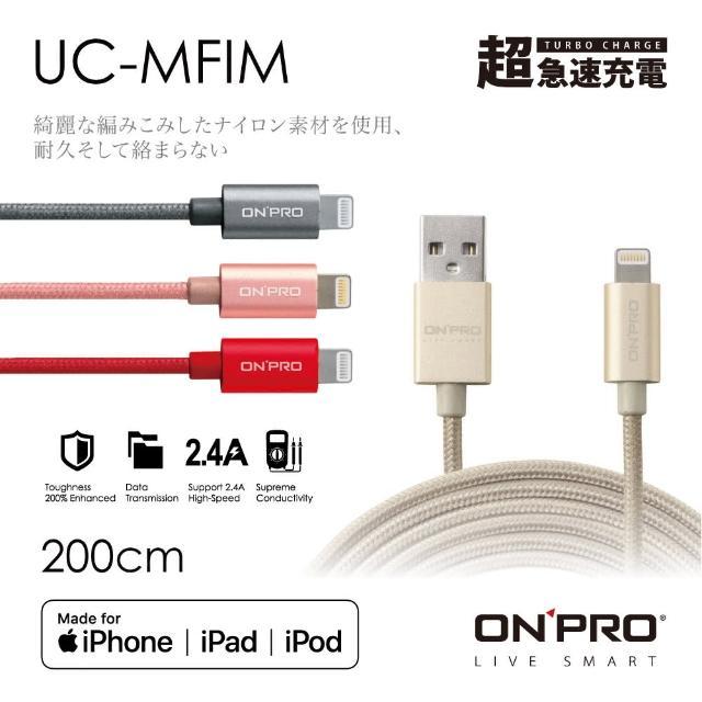 【ONPRO】UC-MFIM 金屬質感 Lightning USB充電傳輸線(2M)