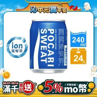 【寶礦力水得】運動飲料240ml(24入)/