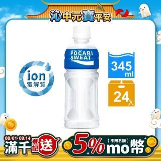 ~寶礦力水得~ 飲料345ml 24入