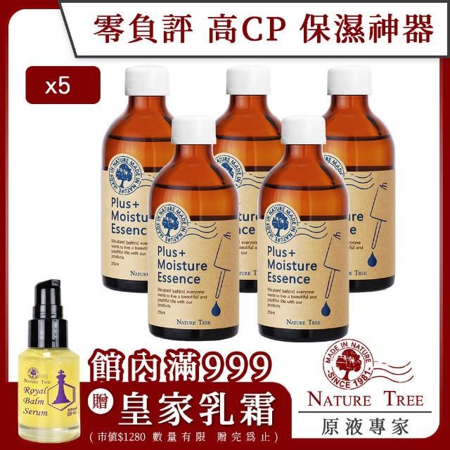 【Nature Tree】保濕濃縮精華液特惠5件組250ml(乳木果油手足修護霜30mlX2)