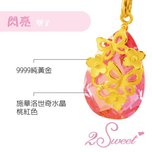 【甜蜜約定2sweet-PE-6192】純金+水晶金飾-約重0.54錢(純金墬)