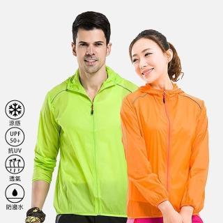【KissDiamond】超輕薄透氣速乾防曬外套(多色多尺寸可選)