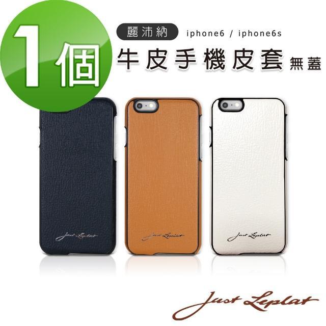 【Just Leplat】麗沛納 4.7吋 Iphone6/6S 真皮手機殼 套 無蓋(100%真牛皮製作 時尚高質感)