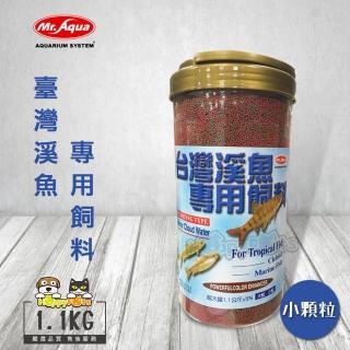 【MR.AQUA】大容量 臺灣溪魚專用飼料-1.1kg(小顆粒)