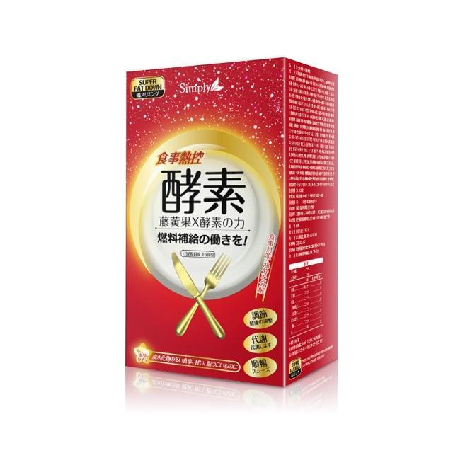 【Simply】食事熱控酵素錠(30錠)