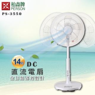 【柏森牌】DC直流微電腦14吋全功能遙控立扇 PS-3550(30天試用↘ MOMO 獨家販售 ↗)