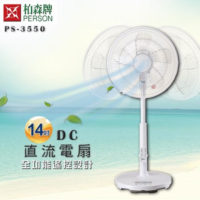 【柏森牌】DC直流微電腦14吋全功能遙控立扇 PS-3550(節能省電、遙控擺頭)
