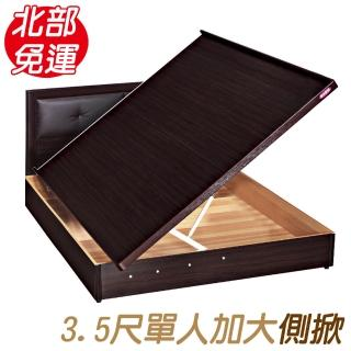 【顛覆設計】書豪3.5尺單人加大安全裝置側掀床(5色可選)