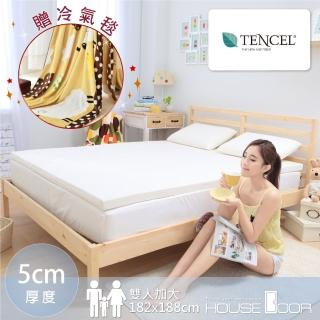 【House Door】TENCEL天絲舒柔布頂級涼感天絲5cm乳膠床墊(雙人加大6尺)