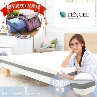 【House Door】TENCEL天絲纖維布10cm雙膠床墊(單人3尺)