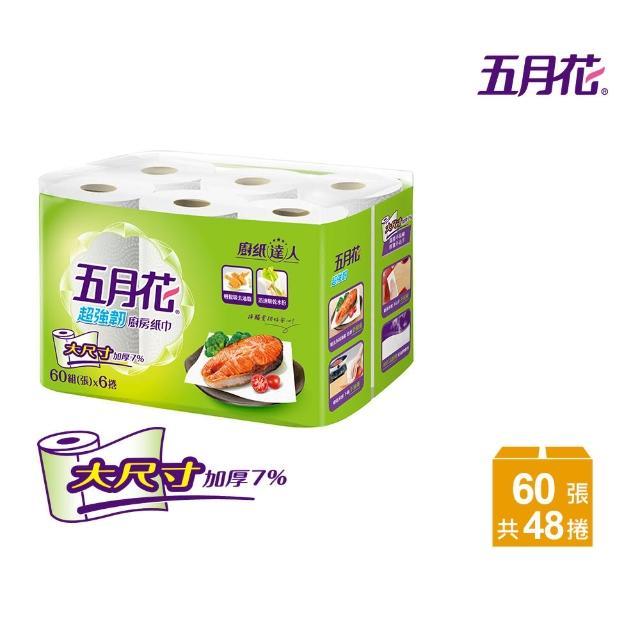 【五月花】超強韌廚房紙巾(60組*6捲*8袋)