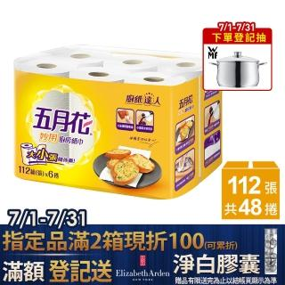 【五月花】妙用廚房紙巾112組*6捲*8袋