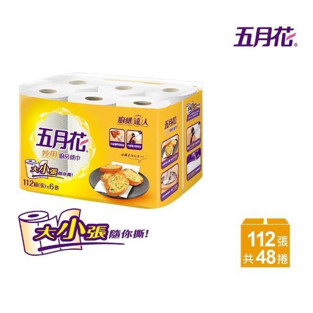 【五月花】妙用廚房紙巾(112組*6捲*8袋)