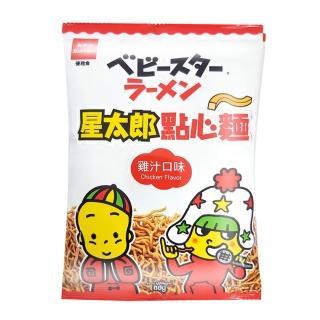 【OYATSU優雅食】優雅食模範生點心餅-大雞汁(88g)