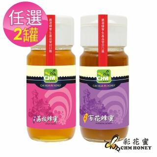【彩花蜜】嚴選蜂蜜700g 2入禮盒組(荔枝/百花/咖啡蜂蜜任選)