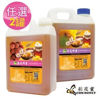 【彩花蜜】台灣嚴選蜂蜜-荔枝 / 百花3000g(任選2罐優惠組)